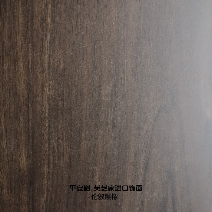 芙艺家进口饰面-伦敦黑橡【下架】