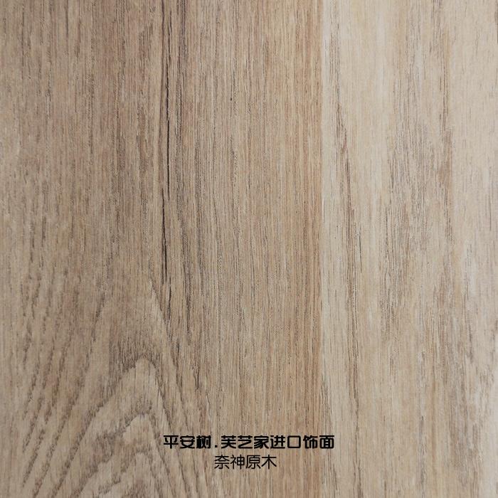 芙艺家进口饰面-奈神原木