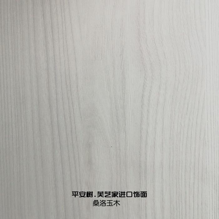 芙艺家进口饰面-桑洛玉木【下架】