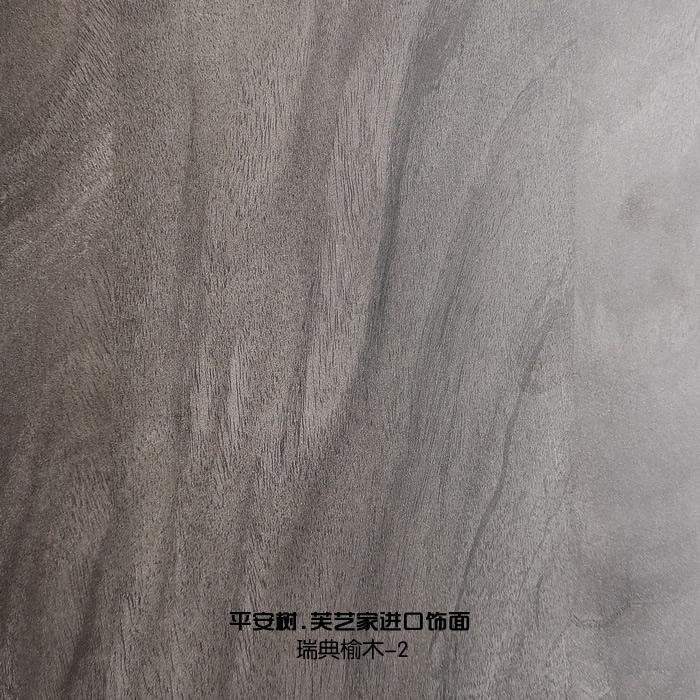 芙艺家进口饰面-瑞典榆木-2