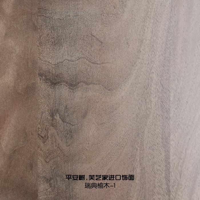 芙艺家进口饰面-瑞典榆木-1(已下架)