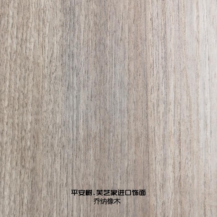 芙艺家进口饰面-乔纳橡木