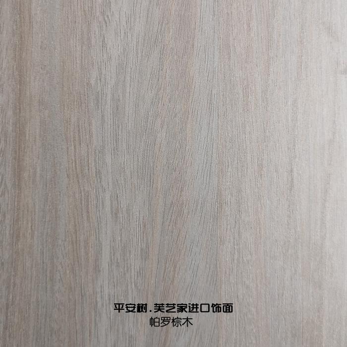 芙艺家进口饰面-帕罗棕木
