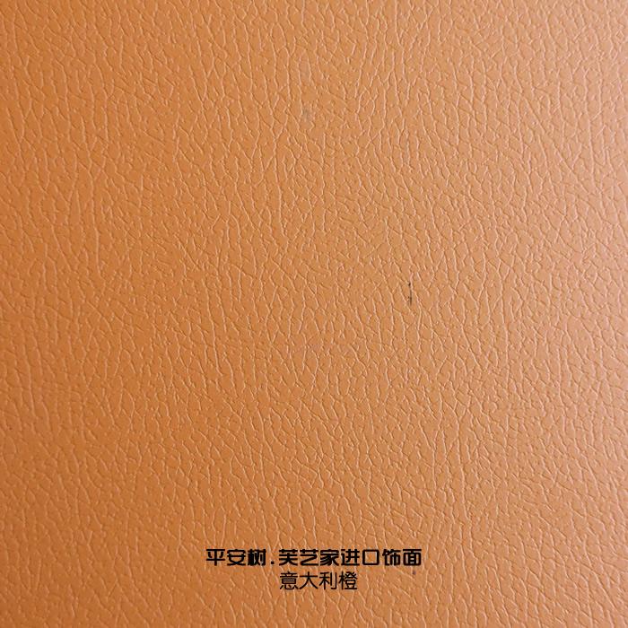 芙艺家进口饰面-意大利橙