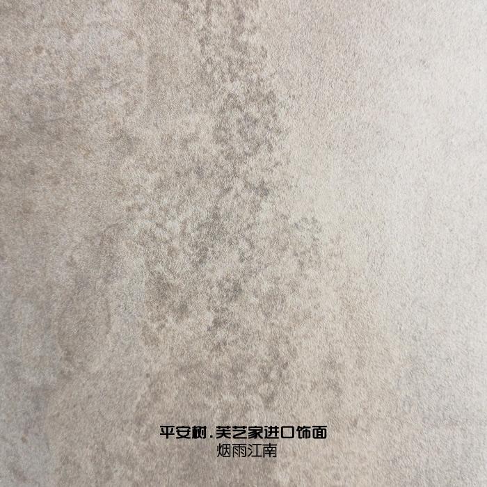 芙艺家进口饰面-烟雨江南