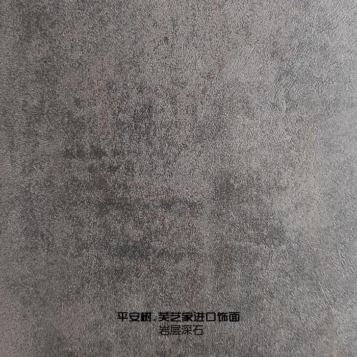 芙艺家进口饰面-岩层深石【下架】