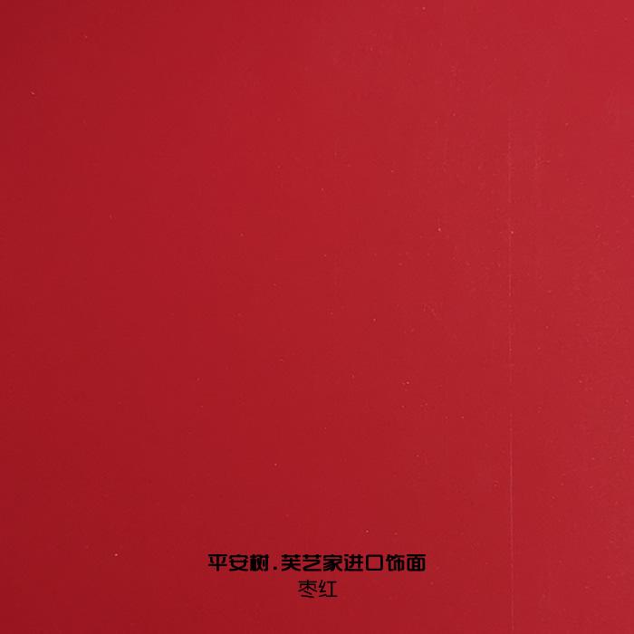 芙艺家进口饰面-枣红【下架】