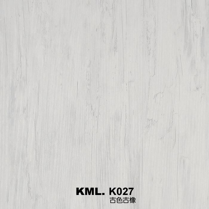 K027古色古橡