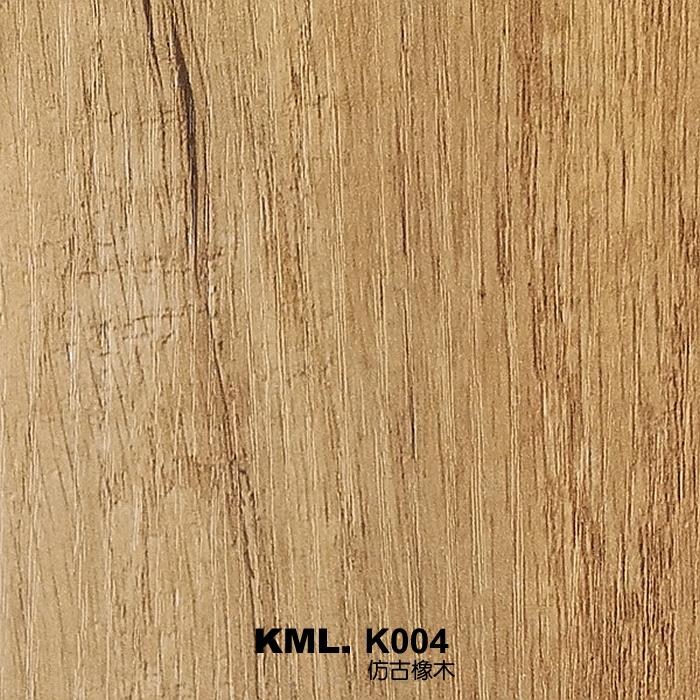 K004仿古橡木