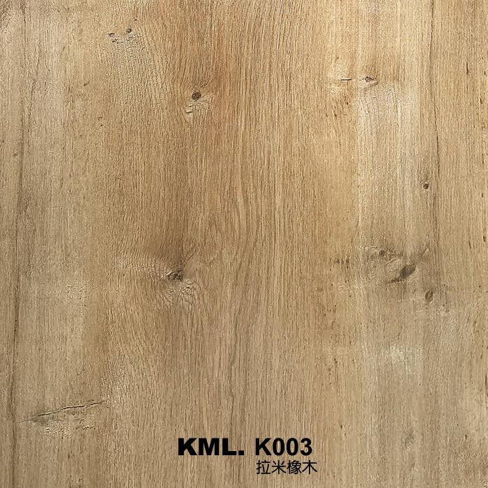 K003拉米橡木