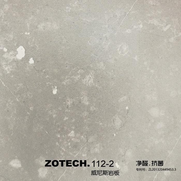 ZOTECH-112-2威尼斯岩板