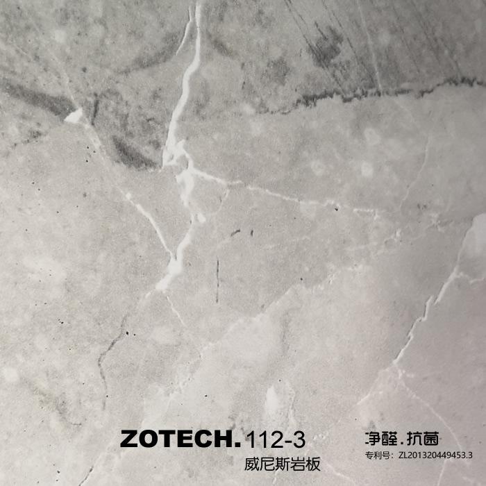 ZOTECH-112-3威尼斯岩板