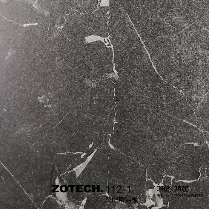 ZOTECH-112-1威尼斯岩板