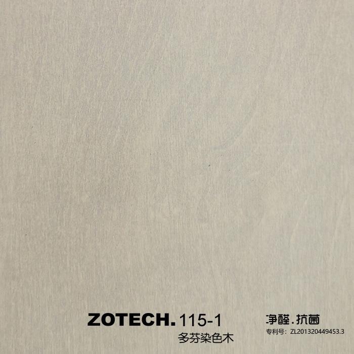 ZOTECH-115-1多芬染色木