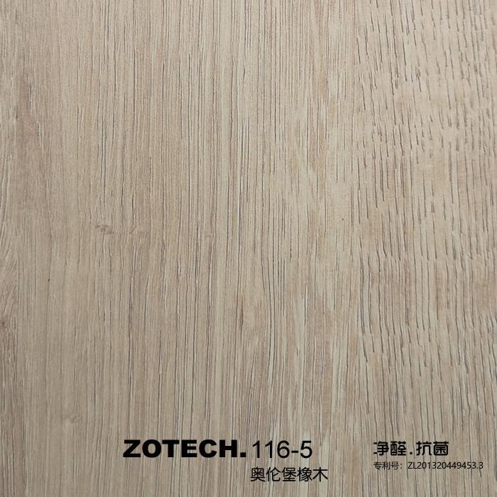ZOTECH-116-5奥伦堡橡木