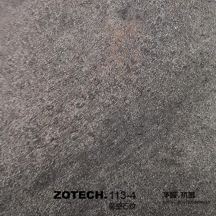 ZOTECH-113-4星空石纹