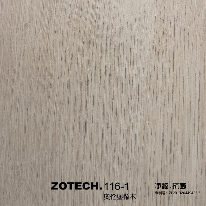 ZOTECH-116-1奥伦堡橡木