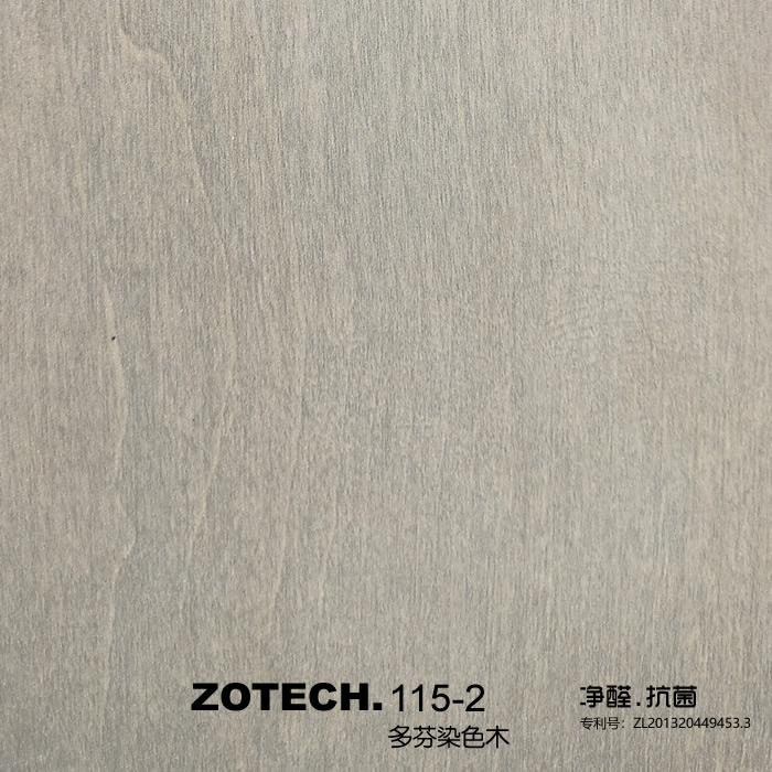 ZOTECH-115-2多芬染色木