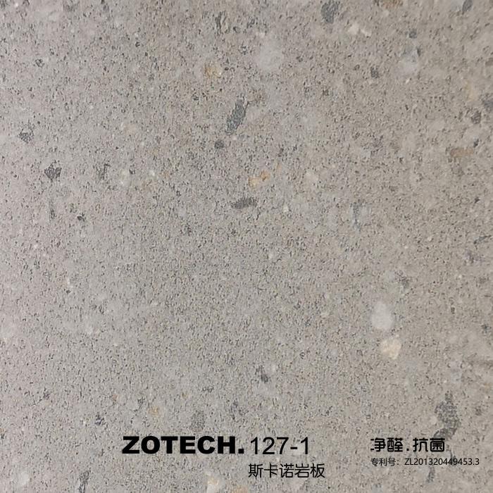 ZOTECH-127-1斯卡诺岩板