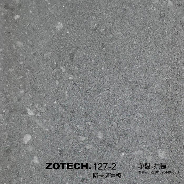 ZOTECH-127-2斯卡诺岩板