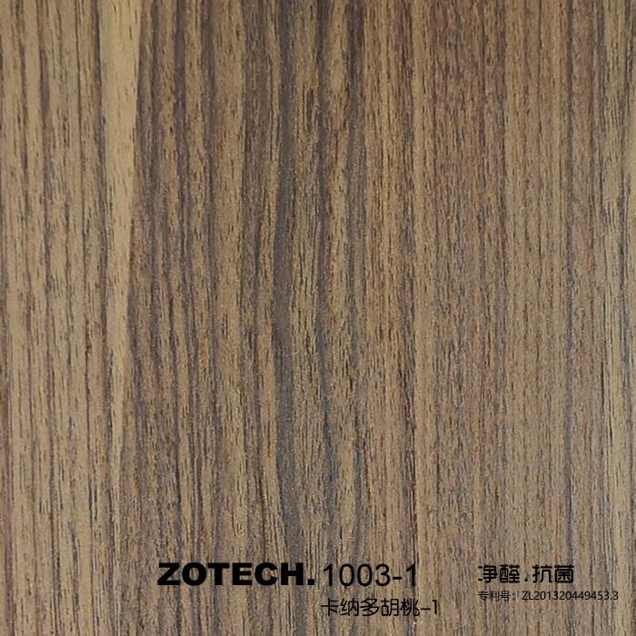 ZOTECH-1003-1卡纳多胡桃-1