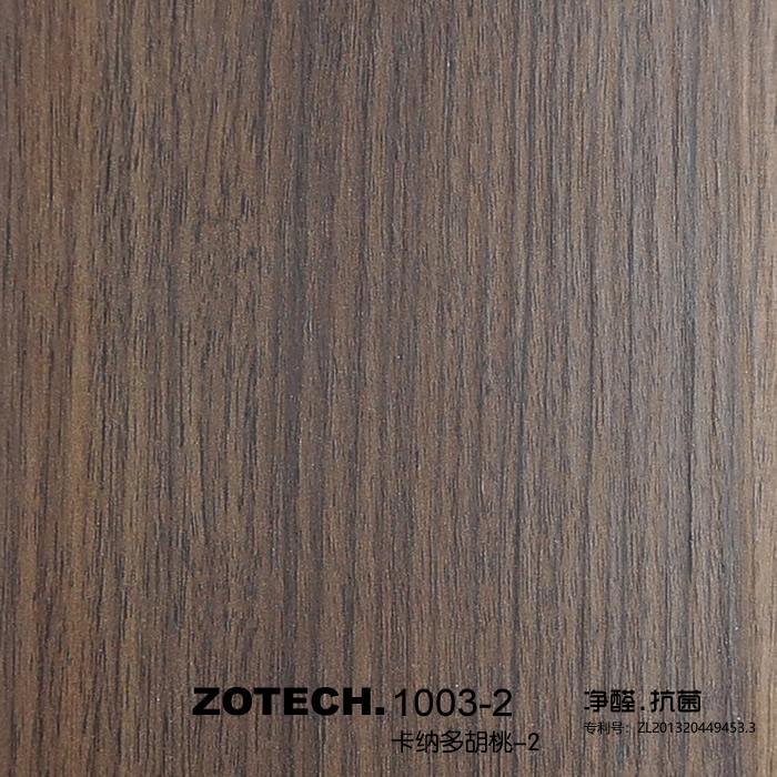 ZOTECH-1003-2卡纳多胡桃-2