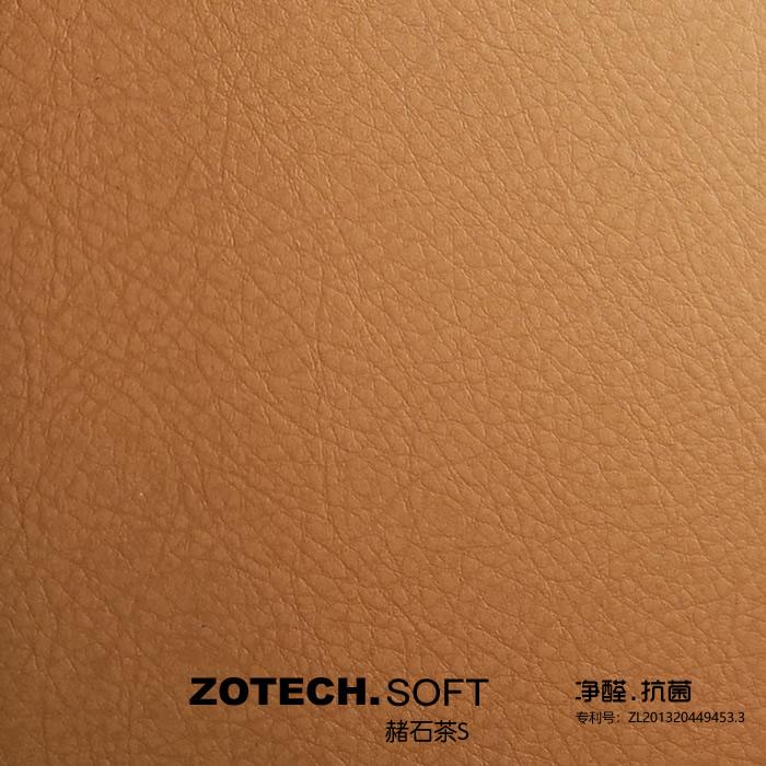 ZOTECH-SOFT赭石茶S