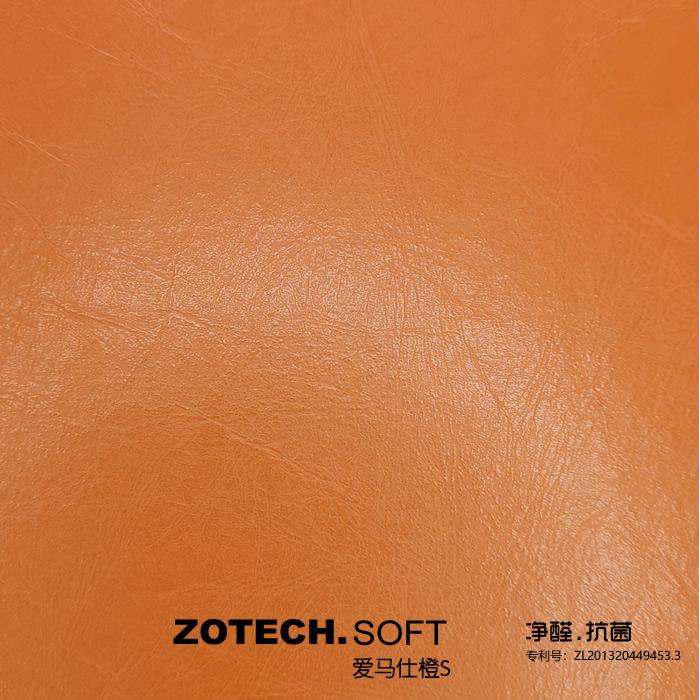 ZOTECH-SOFT爱马仕橙S