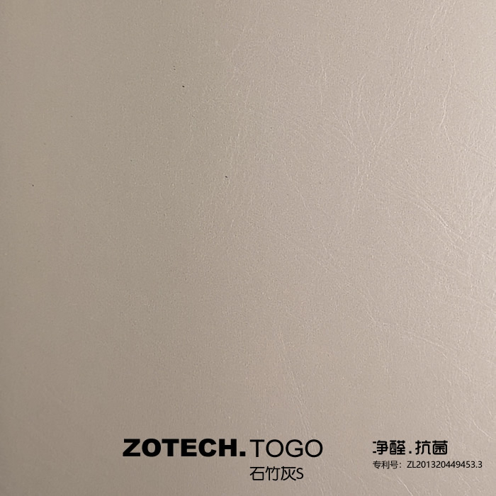 ZOTECH-TOGO石竹灰S