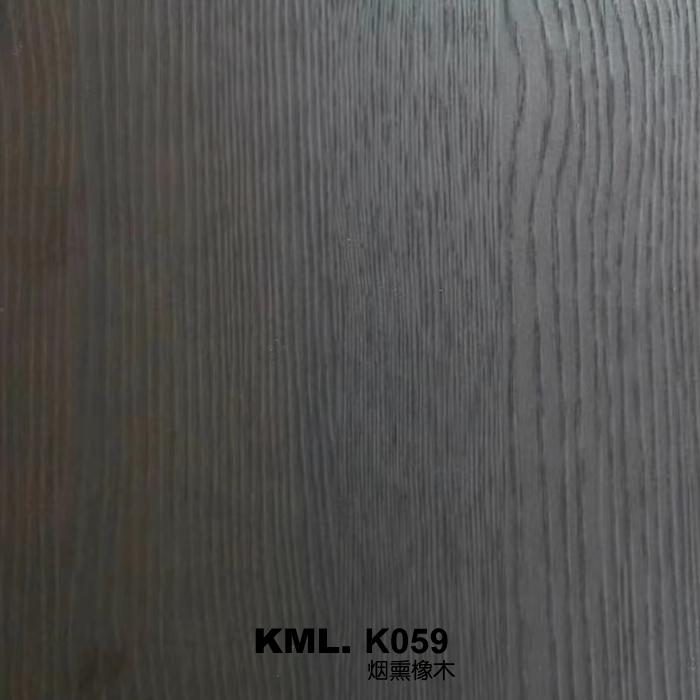 K059 烟熏橡木(零度-2 进口新西兰松)-★-