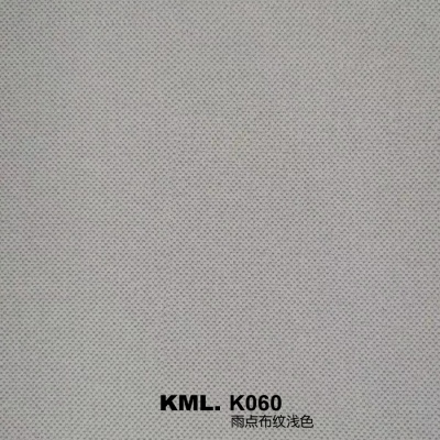 K060 雨点布纹浅色(零度肤感 进口橡胶木)-★-