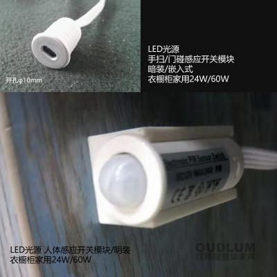 LED光源 人体感应门碰感应手扫感应开关模块