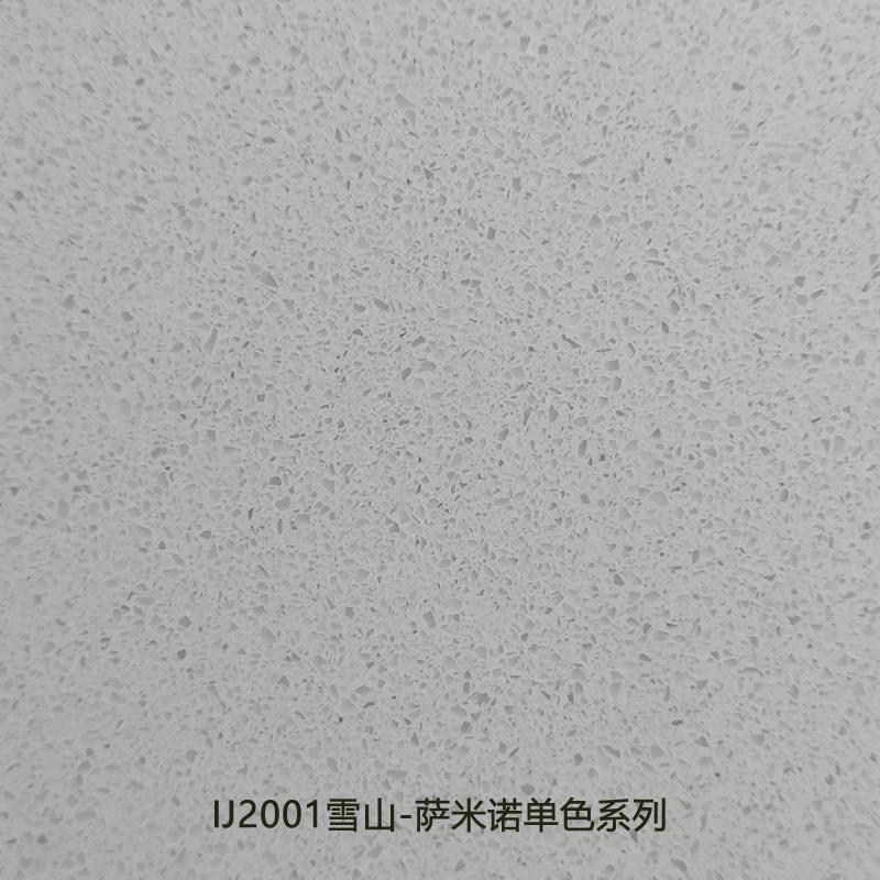 IJ2001雪山-萨米诺单色系列
