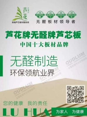 无醛芦花板 MDI无醛胶 稳定耐用不易变形 耐潮湿 OUDLUM全屋家具定制
