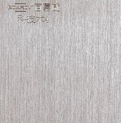 百慕威-科技木4