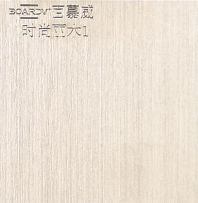 百慕威-时尚丽木1