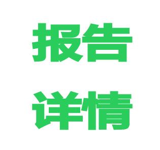 国网河北省电力有限公司邢台供电分公司邢台清河闽江110千伏变电站4号主变扩建工程