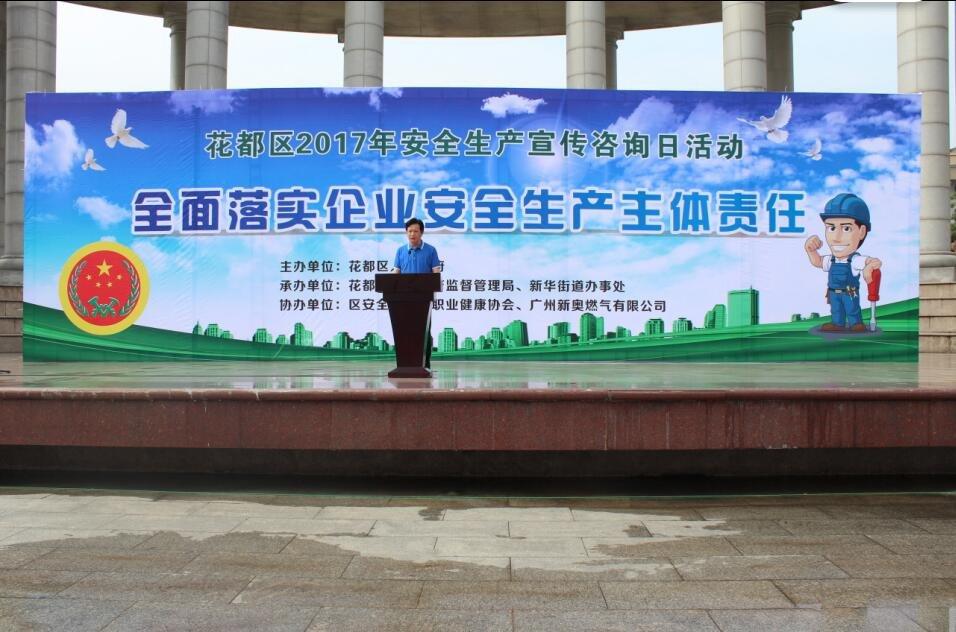 """广州舟讯为花都""""安全活动""""提供通讯保障"""