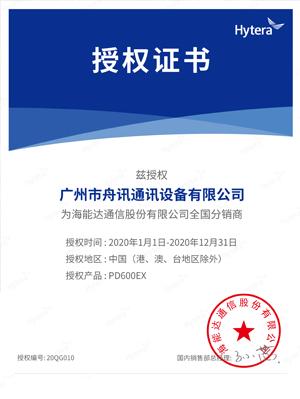 2020.pd600ex授权