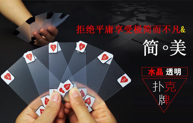 扑克牌厂家制作水晶透明塑料扑克