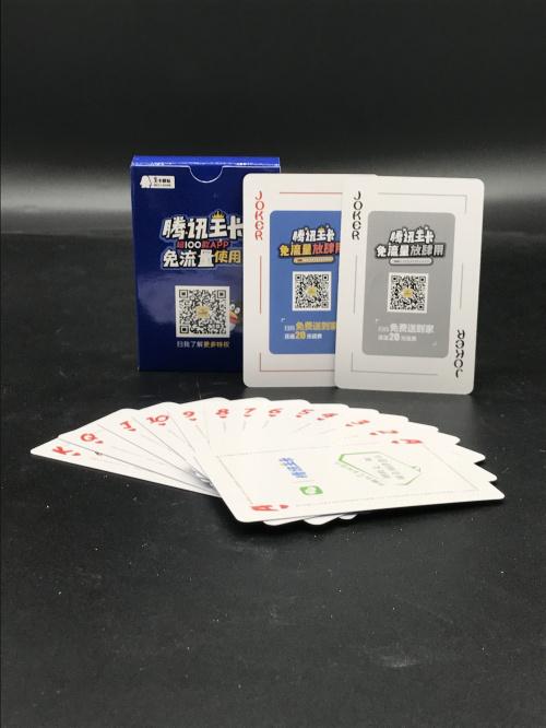 春节放假前最后一单腾讯QQ广告扑克牌,满满回忆