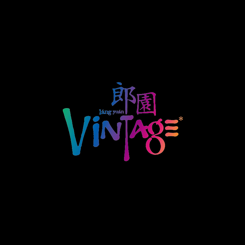 朗园Vintage