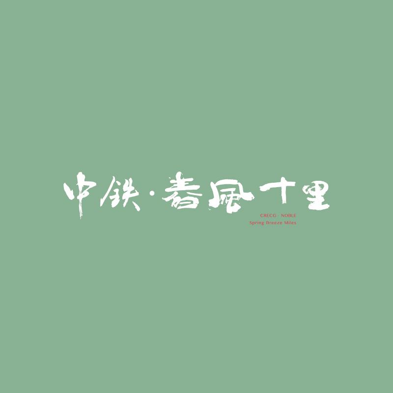 中铁 春风十里