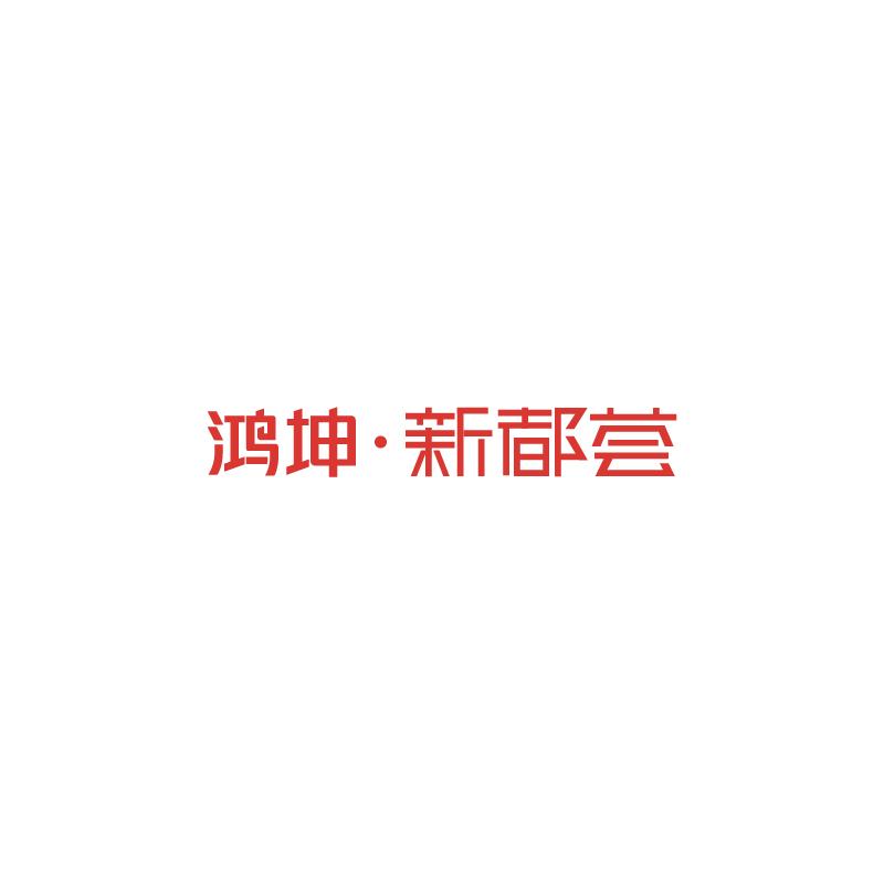 鸿坤 新都荟