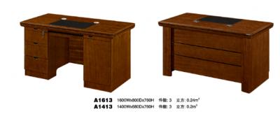 職員桌A1613