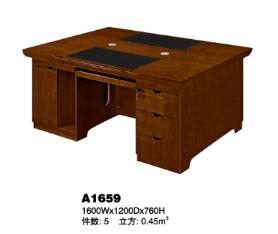 職員桌A1659