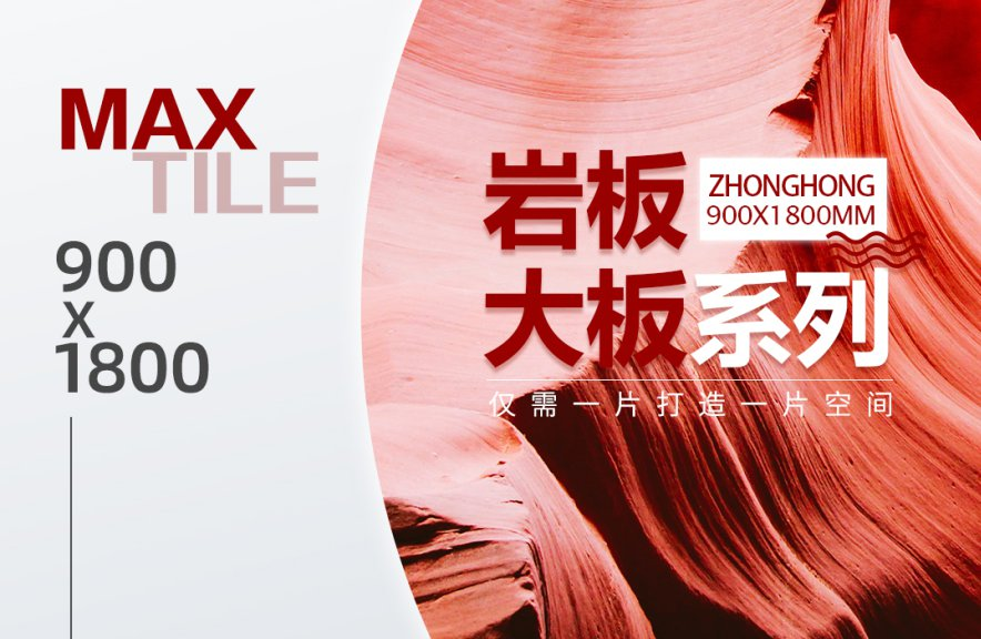 大·岩板系列 | 900X1800遇上陶博会 挑战行业冰点价