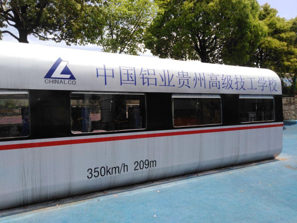 中国铝业贵州  高  级  技工学校(城...