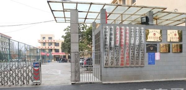 中国铝业贵州  高  级  技工学校招生办电话,贵铝职业教育学院