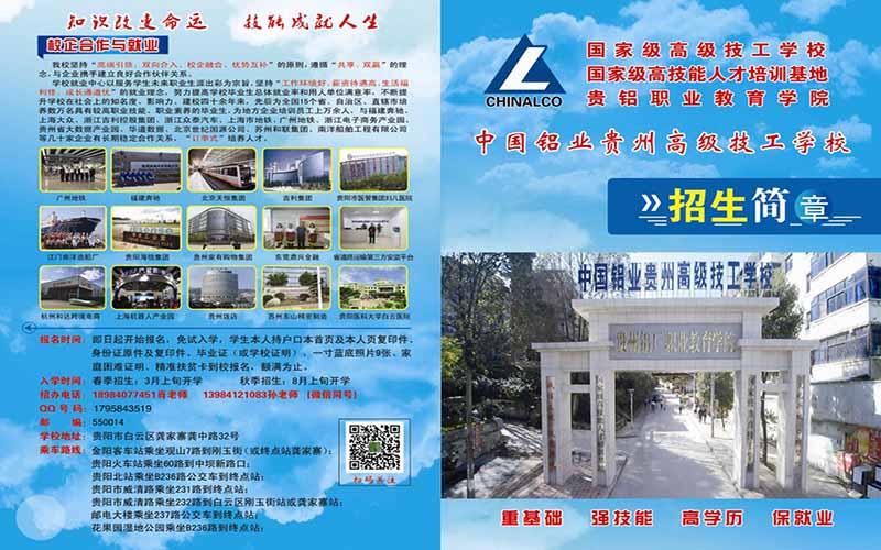 中国铝业贵州 高 级 技工学校:2019年招生简章:招生计划